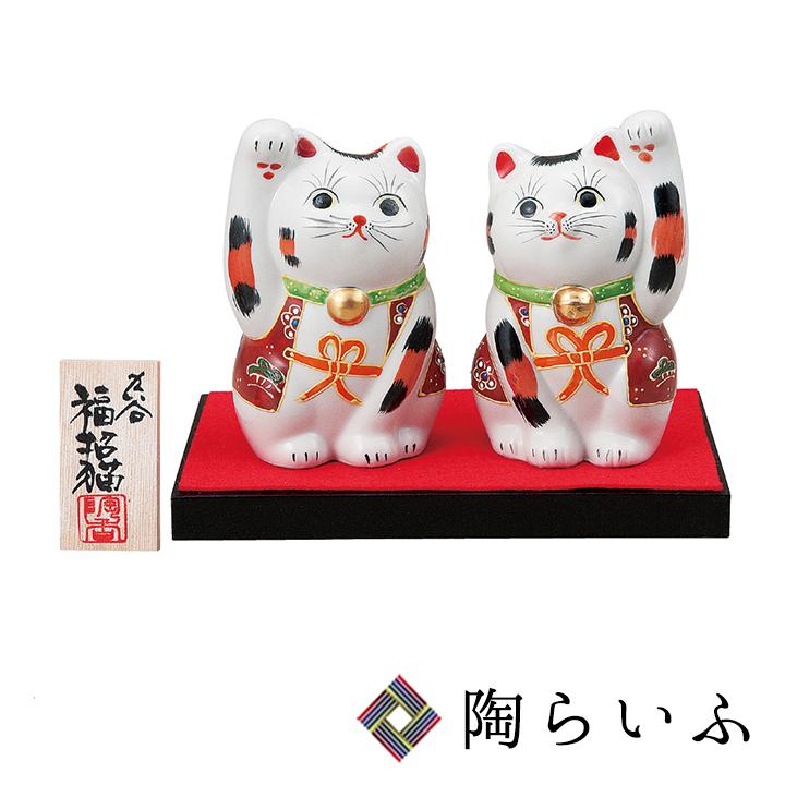 九谷焼 3.5号ペア招き猫 盛(台・敷物・立札付)
