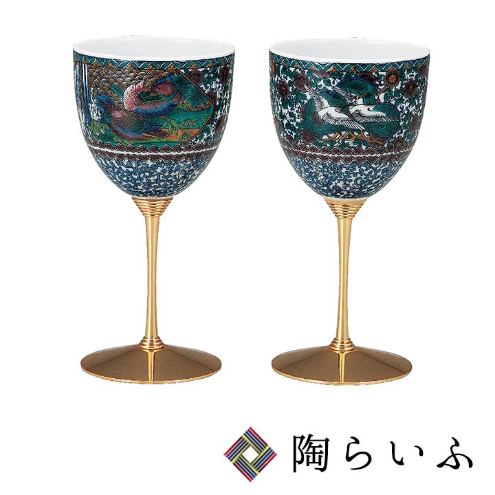 九谷焼 ペアワインカップ 間取花鳥<送料無料>和食器 ワインカップ ワイングラス ペア 人気 ギフト セット 贈り物 結婚祝い/内祝い/お祝い