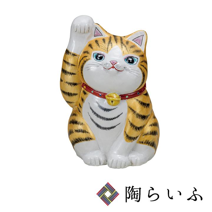 九谷焼 7号招き猫 金彩<送料無料>九谷焼 置物 縁起物 招き猫 人気 ギフト お祝い/結婚祝い