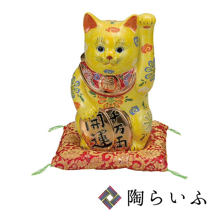 九谷焼 7号小判招き猫 黄盛<送料無料>九谷焼 置物 縁起物 招き猫 人気 ギフト お祝い/結婚祝い