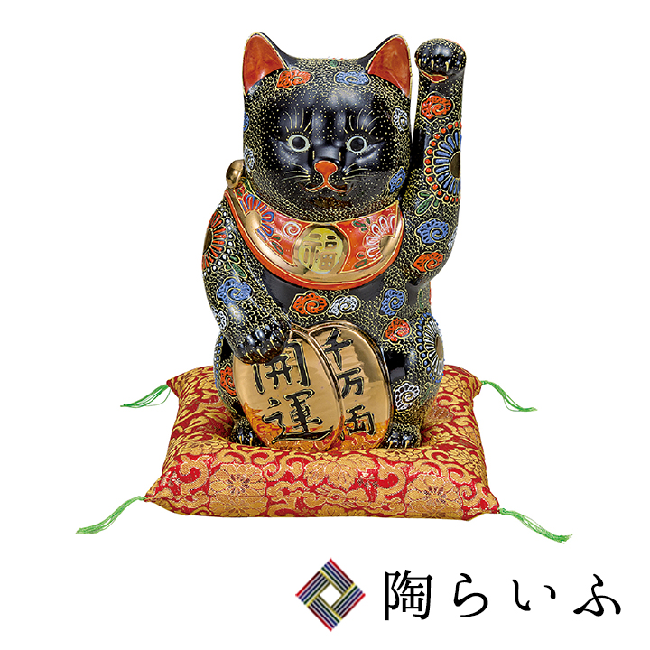 九谷焼 8号小判招き猫 黒盛<送料無料>九谷焼 置物 縁起物 招き猫 人気 ギフト お祝い/結婚祝い