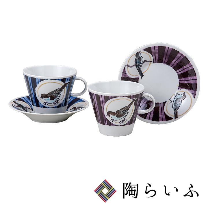 九谷焼 ペアコーヒー 鳥文/高畠敏彦<送料無料>和食器 コーヒーカップ 人気 ギフト ペア 贈り物 結婚祝い/内祝い/お祝い