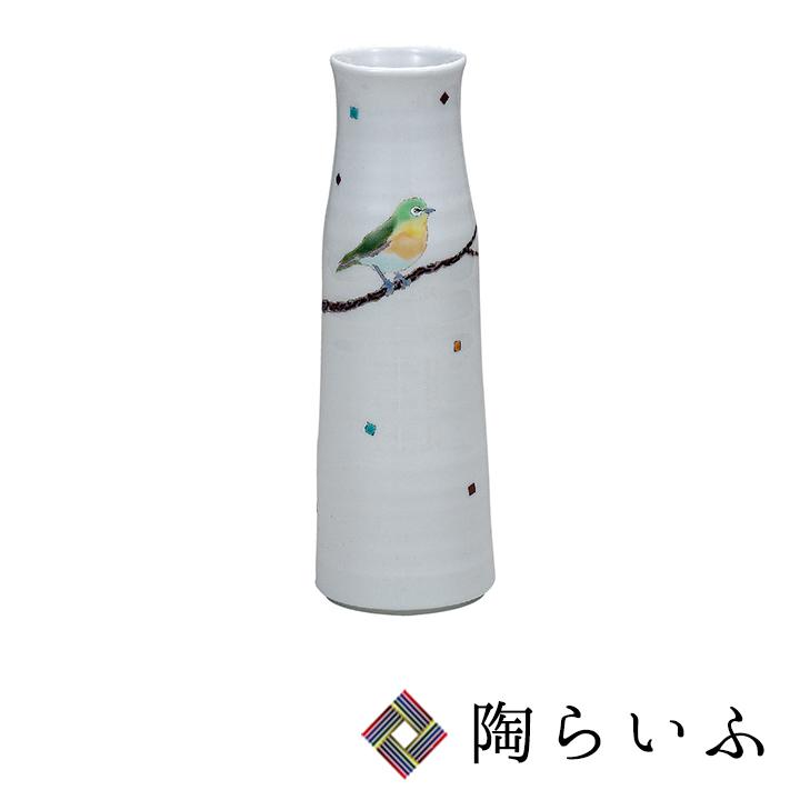 九谷焼 8号花瓶 めじろ/山岸青矢<送料無料>花器 花瓶 人気 ギフト 贈り物 結婚祝い/内祝い/お祝い