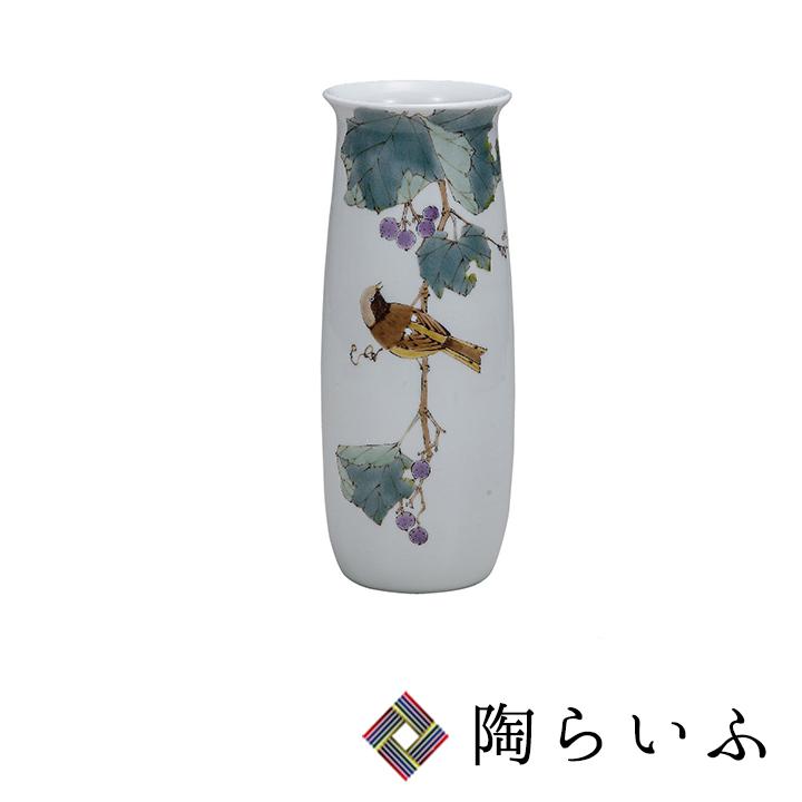 九谷焼 8.5号花瓶 野ブドウに尉鶲/山田龍山<送料無料>花器 花瓶 人気 ギフト 贈り物 結婚祝い/内祝い/お祝い
