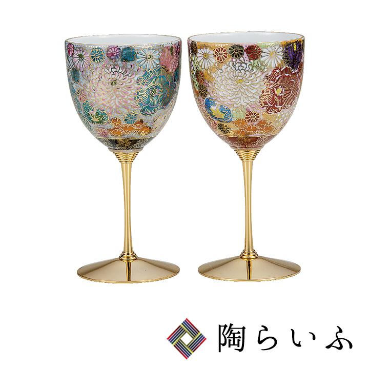 九谷焼 ペアワインカップ 花詰<送料無料>和食器 ワインカップ ワイングラス ペア 人気 ギフト セット 贈り物 結婚祝い/内祝い/お祝い