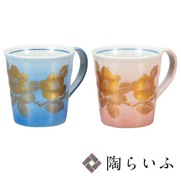 九谷焼 ペアマグカップ 本金山茶花<送料無料 和食器 マグカップ ギフト ペア 人気 贈り物 結婚祝い/内祝い/お祝い>