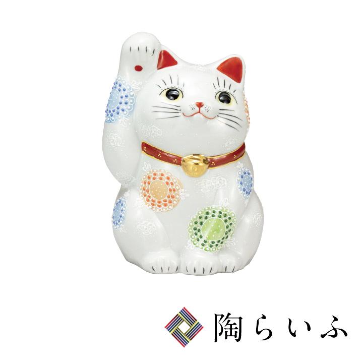 九谷焼 7号招き猫 白盛<送料無料 置物 縁起物 招き猫 ギフト 人気 贈り物 結婚祝い/内祝い/お祝い>