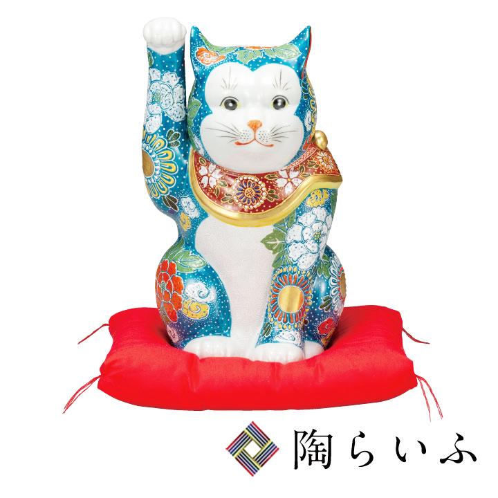 九谷焼 10号招き猫 青盛(布団付)<送料無料 置物 縁起物 招き猫 ギフト 人気 贈り物 結婚祝い/内祝い/お祝い>