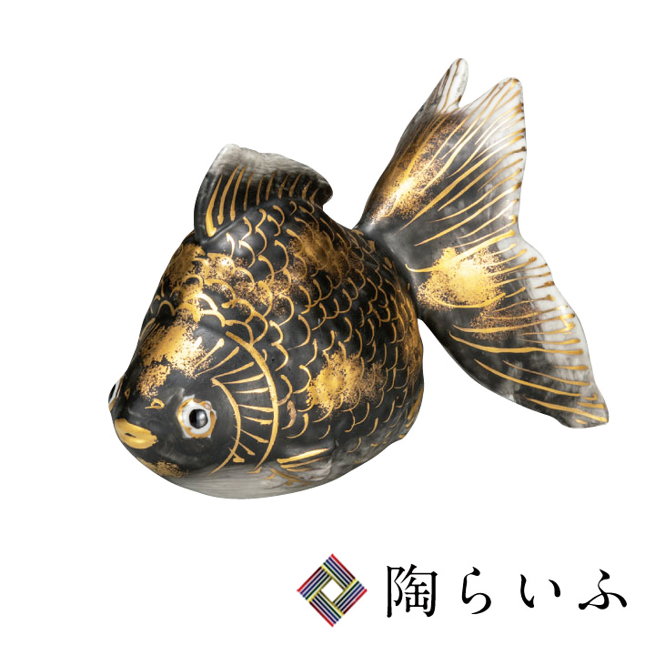 九谷焼 5号金魚 黒彩<送料無料>九谷焼 置物 縁起物 金魚 人気 ギフト 贈り物 新築祝い 敬老祝い 内祝い