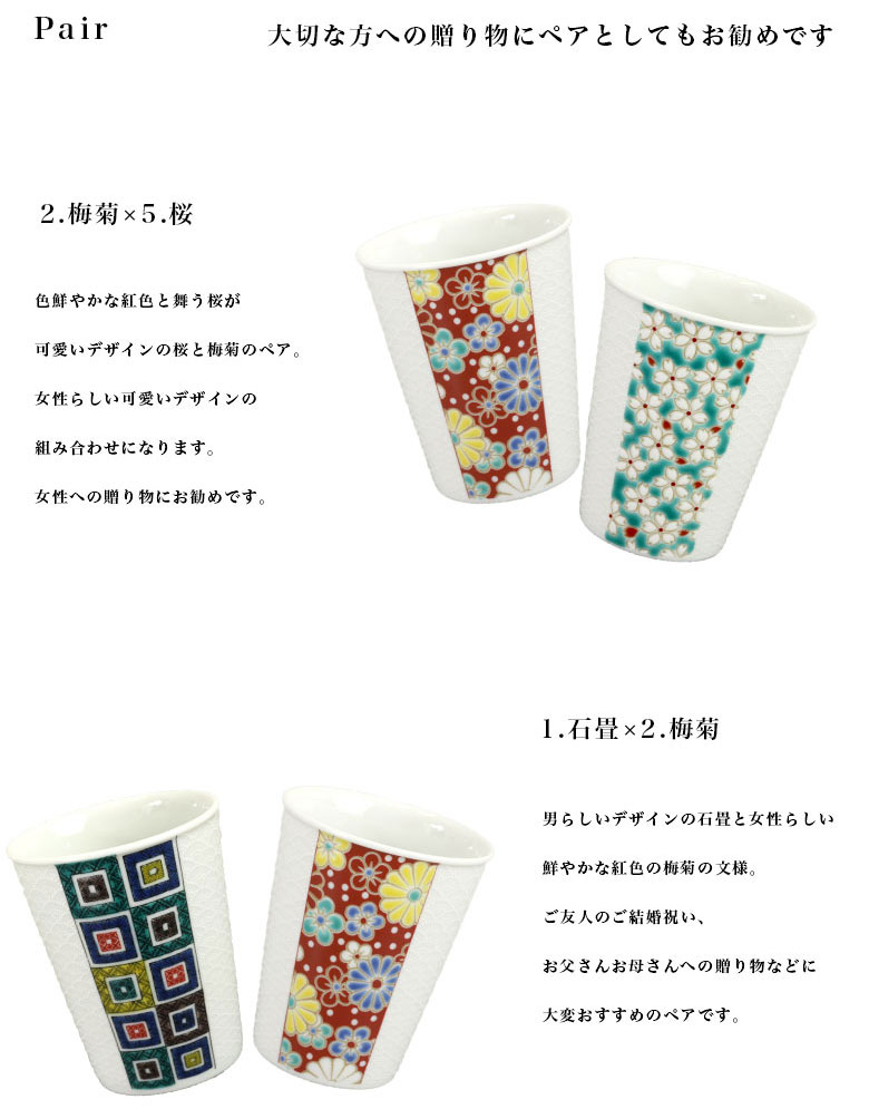 White porcelain blue-sea dance cup / 青郊窯 <Japanese dishes-free cup popularity gift present wedding present / family celebration / gift in return />