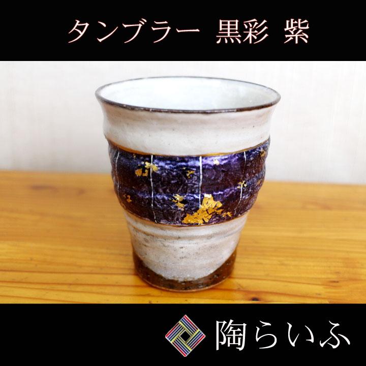 九谷焼 タンブラー 黒彩 紫/北村和義<送料無料>和食器 フリーカップ 焼酎カップ 人気 ギフト 贈り物 結婚祝い/内祝い/お祝い