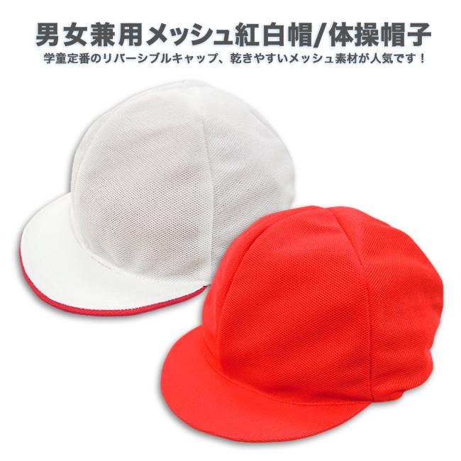 乾きやすいメッシュ素材が人気です スクール定番 メール便OK メッシュ紅白帽 赤白帽子 体操用 男女兼用 学校用 バーゲンセール 体育用品 祝開店大放出セール開催中