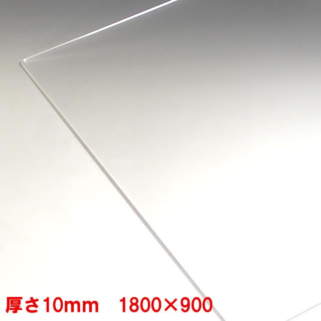 アクリル 板(押出し)透明-板厚(10mm) 1830mm×915mm 以上棚板 アクリル 加工 切り文字 レーザー加工 パネル テーブルマット 1枚分オーダーカット無料(直角カットのみ)