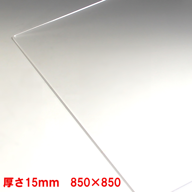 アクリル 板(押出し)透明-板厚(15mm) 850mm×850mm棚板 アクリル加工 レーザー加工 パネル テーブルマット 1枚分オーダーカット無料(直角カットのみ)