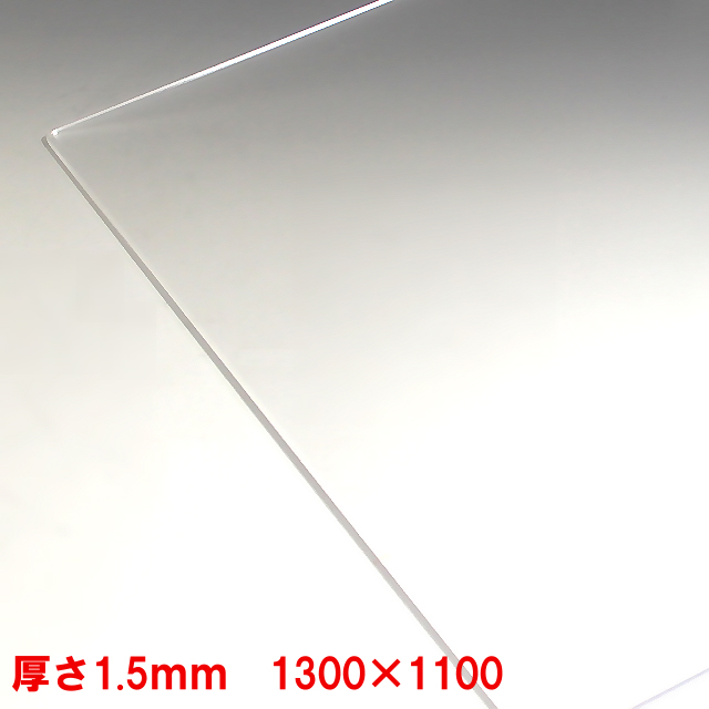 アクリル 板(押出し)透明-板厚(1.5mm)  1300mm×1100mm 以上棚板 アクリル加工 レーザー加工 パネル テーブルマット 1枚分オーダーカット無料(直角カットのみ)