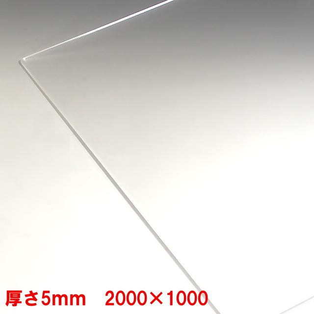 アクリル 板(押出し)透明-板厚(5mm) 2000mm×1000mm棚板 アクリル 加工 切り文字 レーザー加工 パネル テーブルマット 1枚分オーダーカット無料(直角カットのみ)