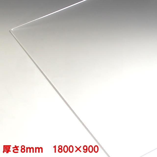 アクリル 板(押出し)透明-板厚(8mm) 1830mm×915mm 以上棚板 アクリル 加工 切り文字 レーザー加工 パネル テーブルマット 1枚分オーダーカット無料(直角カットのみ)