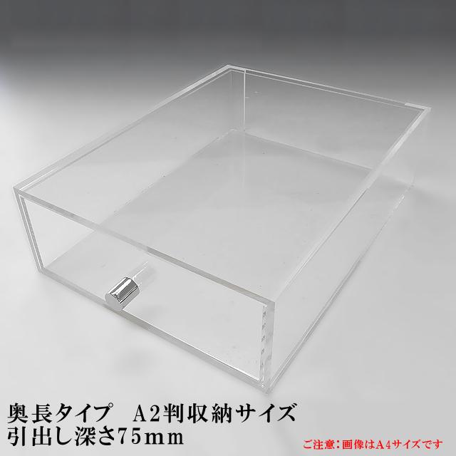 重厚引出し式 アクリルケース A2サイズ 引出し深さ75mm 奥長タイプアクリル板 アクリルケース 物入れ クリア プラスチックケース 透明ケース アクリルBOX アクリルボックス