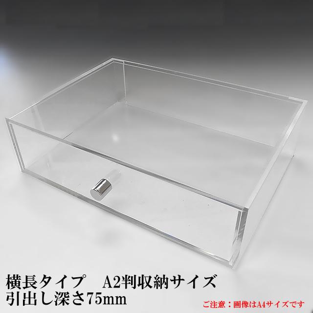 重厚引出し式 アクリルケース A2サイズ 引出し深さ75mm 横長タイプ アクリル板 コレクションケース ショーケース アクリル 引き出し ディスプレイケース ディスプレイ 収納ケース 収納ボックス クリアボックス