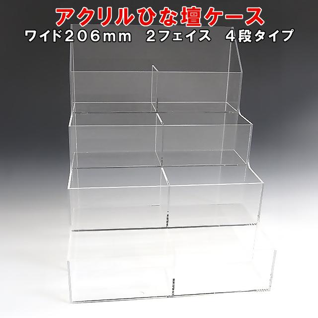 アクリル ひな壇 ケース W206×H250×D210 2フェイスアクリル板 アクリルケース 物入れ クリア プラスチックケース 透明ケース アクリルBOX アクリルボックス