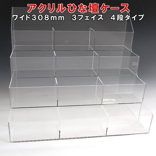 アクリル ひな壇 ケース W308×H250×D210 3フェイスアクリル板 アクリルケース 物入れ クリア プラスチックケース 透明ケース アクリルBOX アクリルボックス