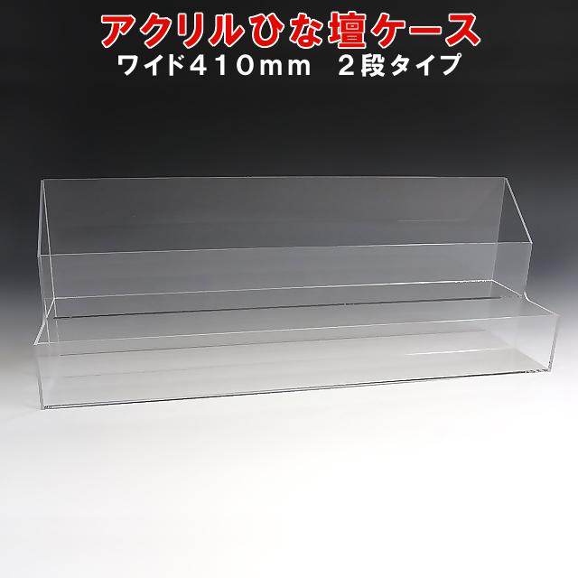 透明ケース 小物 アクリルボックス ひな壇 展示用品 ディスプレイ用品   おしゃれ ディスプレイ ボックス 什器 収納 ディスプレイケース アクリル板 展示ケース 収納ボックス アクリルケース 小物入れ ケース アクリル プラスチックケース W410×H150×D106 透明