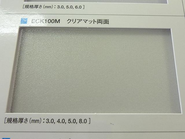 本物 ポリカーボネート 1000×1000 透明両面マット-板厚(8ミリ)(両面耐候)1枚分カット無料, コクフチョウ d3b5b000