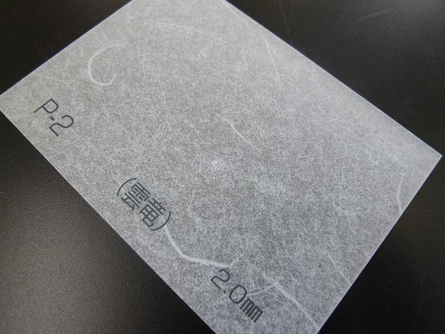 アクリ ワーロン プリントタイプ(和紙調) P-2(雲竜) 板厚(1ミリ)-2000mm×1000mm 以上(アクリル板 ワーロンシート 障子紙 障子 修理 補修 ディスプレイ 照明 カバー 和風 ドア 仕切り)