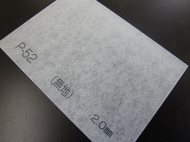 アクリ ワーロン プリントタイプ(和紙調) P-52(無地) 板厚(3ミリ)-1360mm×1100mm 以上(アクリル板 ワーロンシート 障子紙 障子 修理 補修 ディスプレイ 照明 カバー 和風 ドア 仕切り)