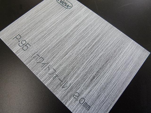 アクリワーロン プリントタイプ(和紙調) P-95(ホワイトフォール) 板厚(3ミリ)-1820mm×910mm 以上(アクリル板 ワーロンシート 障子紙 障子 修理 補修 ディスプレイ 照明 カバー 和風 ドア 仕切り)