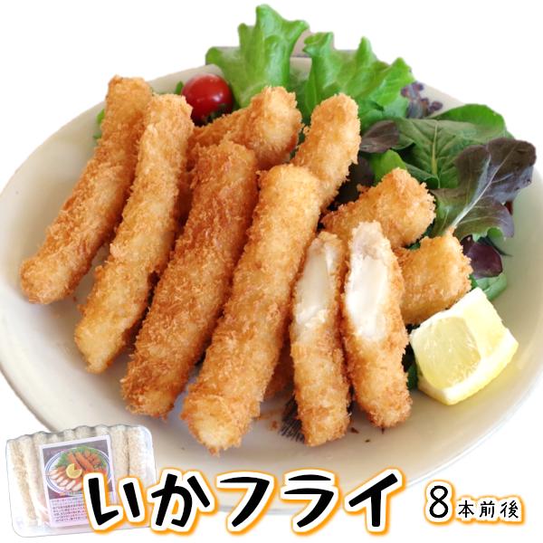 肉厚な 紫イカを フライ にしました!身の厚さ約1.5cm!鹿の子(切り込み)を入れることで、食べやすくしています!紫イカはいかの甘味がしっかりします。惣菜 おかず 冷凍 揚げ物  スティックタイプで食べやすい!【いかフライ320g(8本前後)】惣菜 おかず 冷凍 揚げ物 イカフライ お弁当 に! 1.5cm厚の イカ を使用!両面に鹿の子をいれ 食べやすく 冷凍食品 オードブル 揚げるだけ 時短