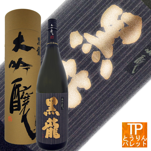 1800ml トレンド 2019父の日特集 日本酒 GirlsAward開催記念 エントリーでポイントDelivery 黒龍 新元号 【福井県/黒龍酒造】 令和 【父の日ギフト予約受付中】 日本酒ギフト 大吟醸 available to hotel
