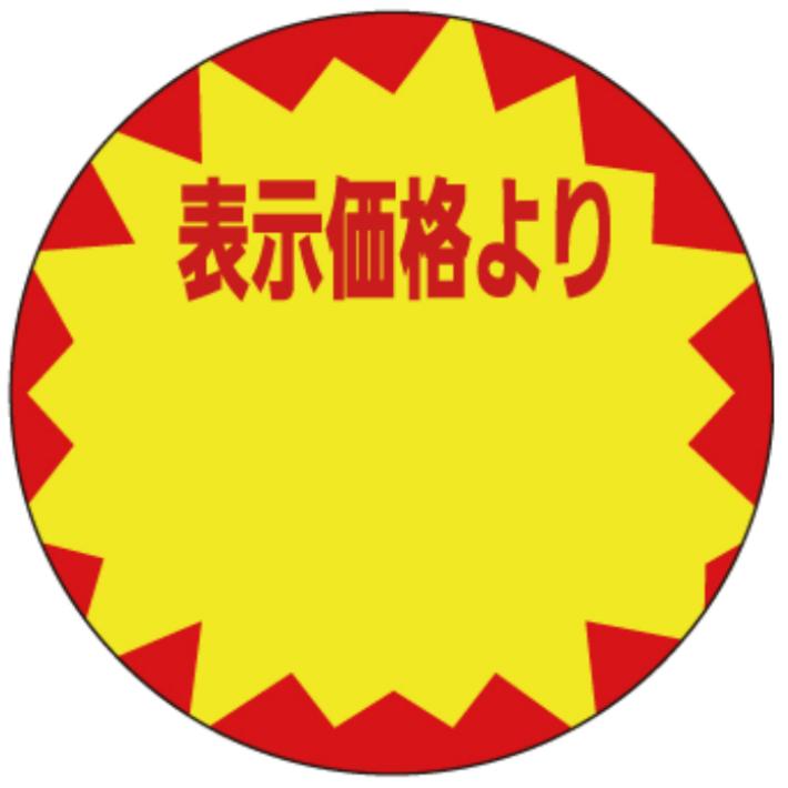 SATO サトー PB3-312u1ハンドラベル 円形28φ 黄色蛍光 100巻