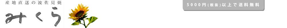 産地直送の波佐見焼 みくら:波佐見焼の通販は「みくら」|西海陶器株式会社