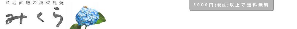産地直送の波佐見焼 みくら:波佐見焼の通販は「みくら」 西海陶器株式会社