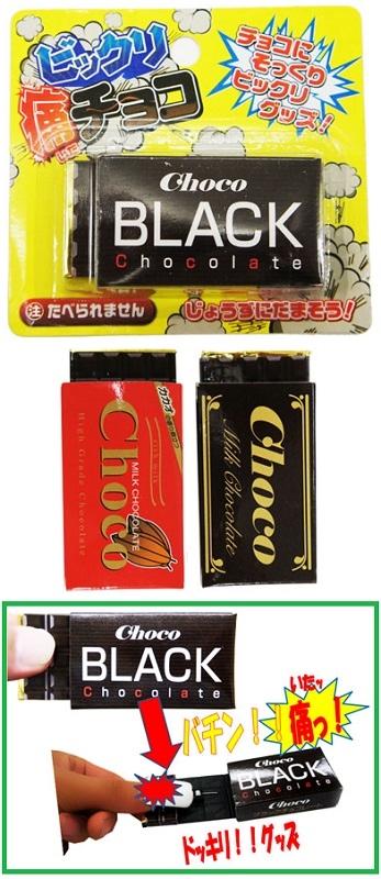 ビックリ 痛チョコ 【単価41円(税込)×600個】