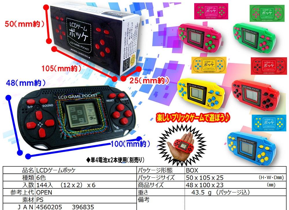 注文割引 LCDゲームポッケ【単価145円(税込)×144個】, マルカワ:dd0a37e6 --- canoncity.azurewebsites.net