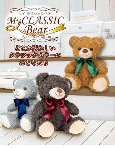 日本メーカー新品 くまのぬいぐるみ ぬいぐるみ 新色追加して再販 クマ マイクラシックベア 25cm