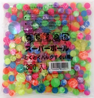スーパーボール 【とくとくパックすくい用300入】【単価1700円(税込)×10袋】
