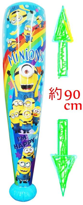 ミニオンズ ジャンボエアーバットL【単価240円(税込)×144個】