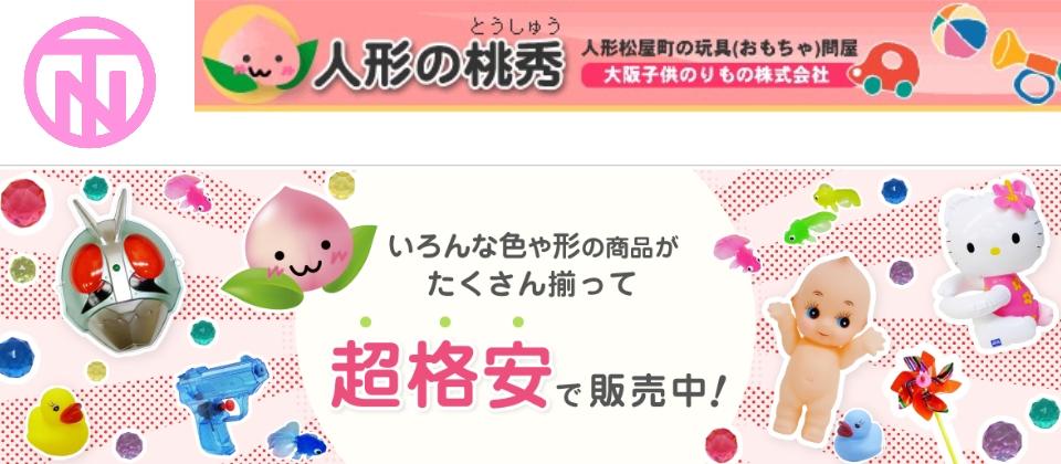 おもちゃ・人形の桃秀 楽天市場店:玩具問屋の町 大阪松屋町で営業中!全て卸価格で販売致します☆