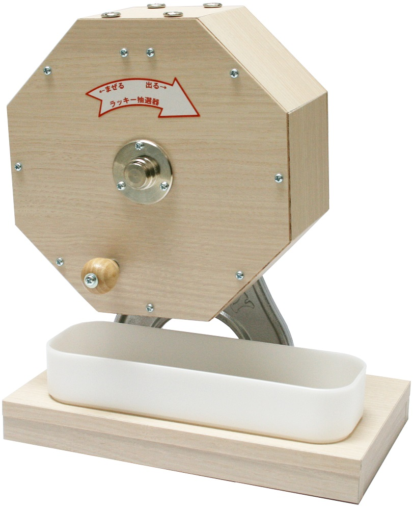 木製ラッキー抽選器 300球用 抽選球250個付属【単価15000円(税込)×1個】