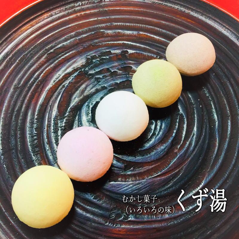 【1000円ポッキリ 送料無料】和菓子屋の【昔ながらの手作りくず湯】お試し6個セット