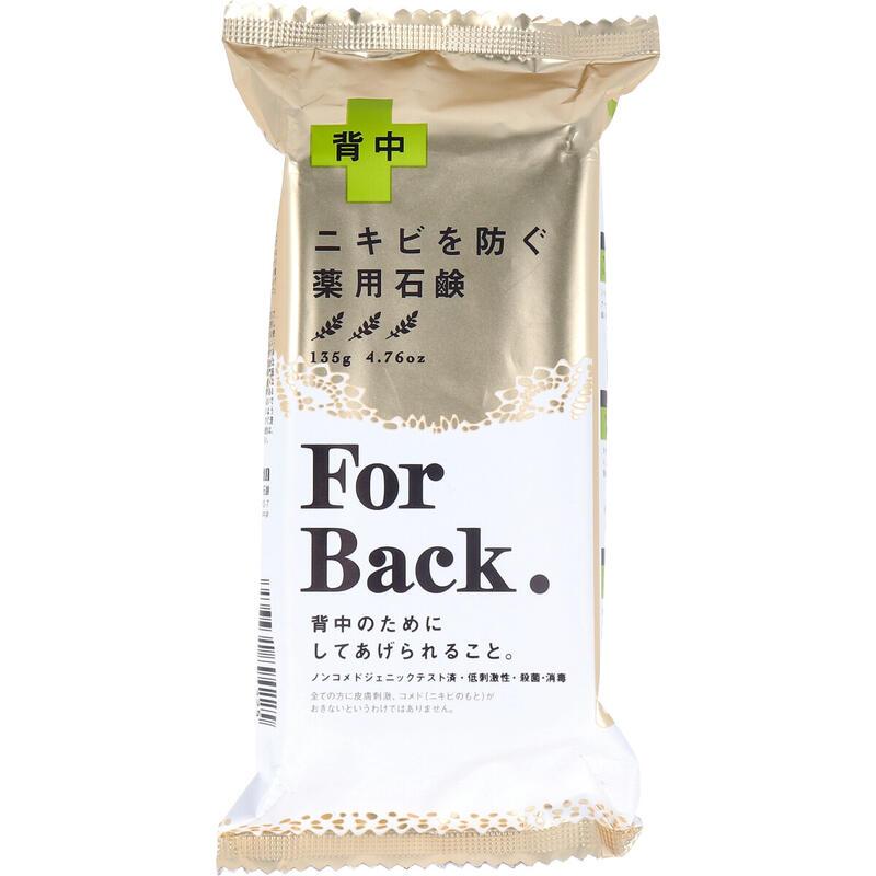 お買い得3セット 祝日 ニキビを防ぐ薬用石鹸 薬用石鹸 フォーバック ForBack 驚きの値段で 135g