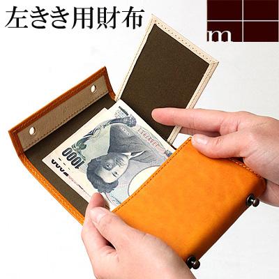 【名入れ無料】左きき 財布 m+/ エムピウ サイフ ウォレット/一枚革の財布 MILLEFOGLIE2 pig ミッレフォッリエ 革 P25(番号:130161)エムピウ 財布 正規品 ギフト プレゼント 母の日