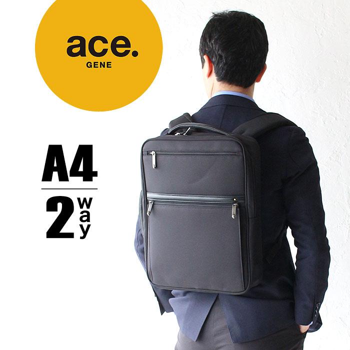 エースジーン 2WAY ビジネスバッグ ace.GENE EVL-3.5 A4対応 2WAY ブリーフケース ビジネスリュック 正規品 62014 EVL3.5 プレゼント 母の日
