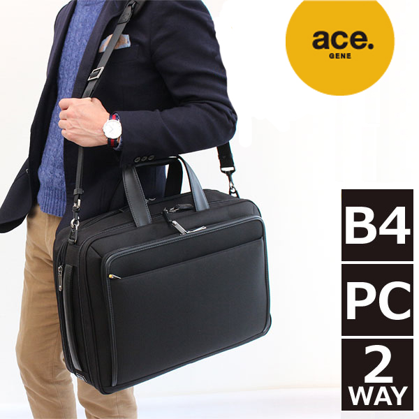 【5年保証】エースジーン 2WAYビジネスバッグ aceGENE EVL-3.0 ace. B4対応 ブリーフケース 59525 45cm EVL3.0 正規品 プレゼント 母の日