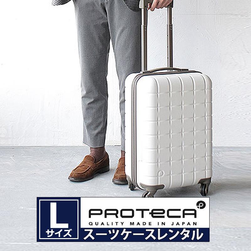 【レンタル】Lサイズ スーツケース プロテカ 父の日