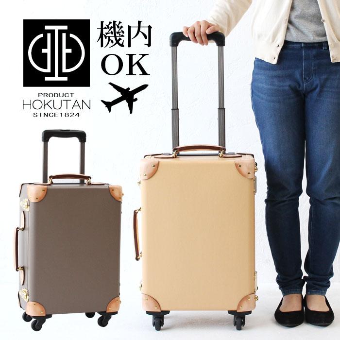 ホクタン スーツケース アリュール allure S sサイズ 7-822 機内持込可 機内持ち込み 国内線(100席以上) 機内持込みサイズ キャリー HOKUTAN 出張 1~2泊用 正規品