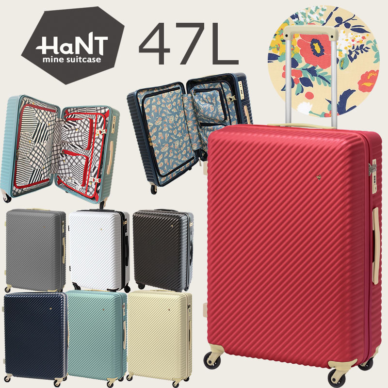ハント スーツケース ハントマイン エース ACE HaNT mine 2~3泊 55cm 47L 05748 06054 限定ブラック ブルー 最軽量 正規品 修学旅行